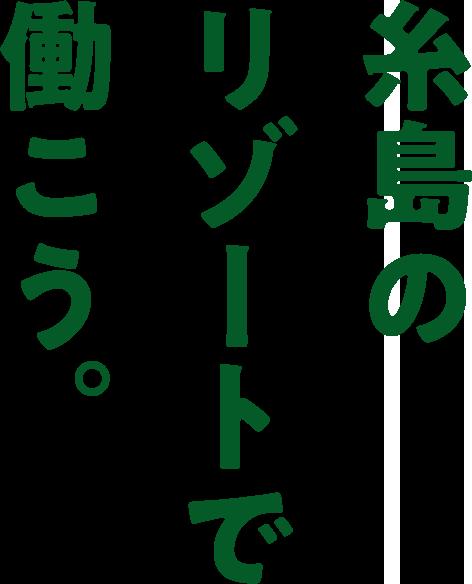 糸島のリゾートで働こう。