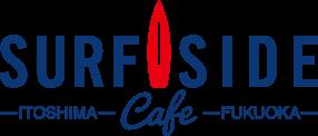 サーフサイドカフェ
